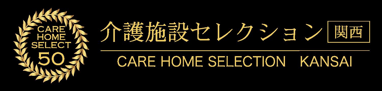 介護施設セレクション50【関西】